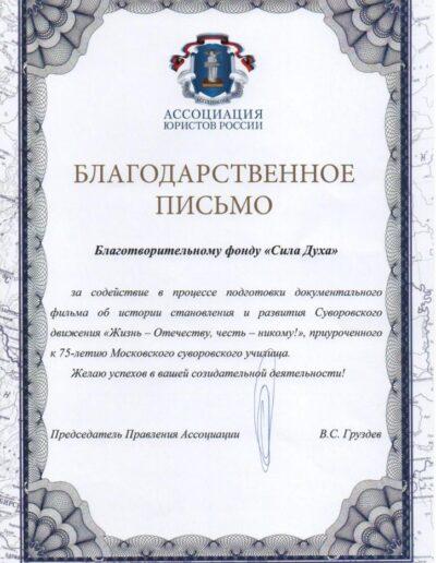 Благодарность от Ассоциации юристов России