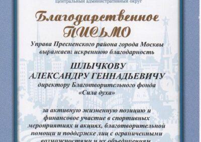 Благодарность от Правительства Москвы