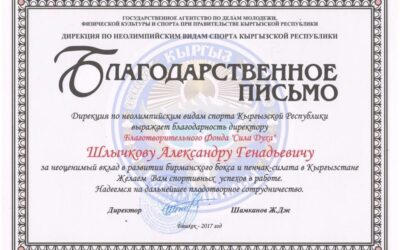 Фонд в лице директора награждён за вклад в развитии бирманского бокса и пенчак-силата в Кыргызстане