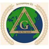 Ассоциация G3